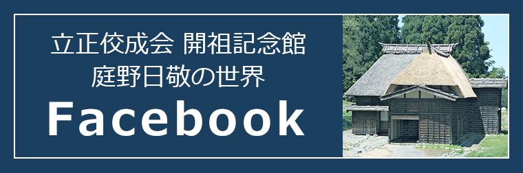 fecebook「立正佼成会開祖記念館|庭野日敬の世界」