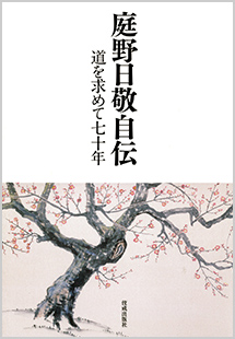 新装改訂版 庭野日敬自伝 道を求めて七十年