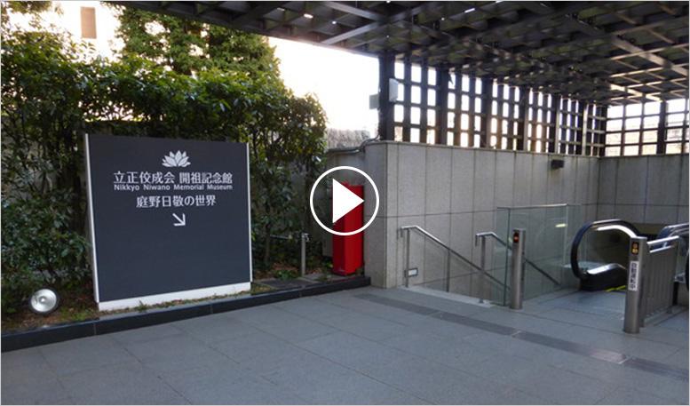 開祖記念館